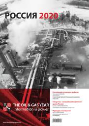 The Oil & Gas Year Russia 2020 освещает последние достижения России в деле укрепления национальных позиций на мировом энергетическом рынке.